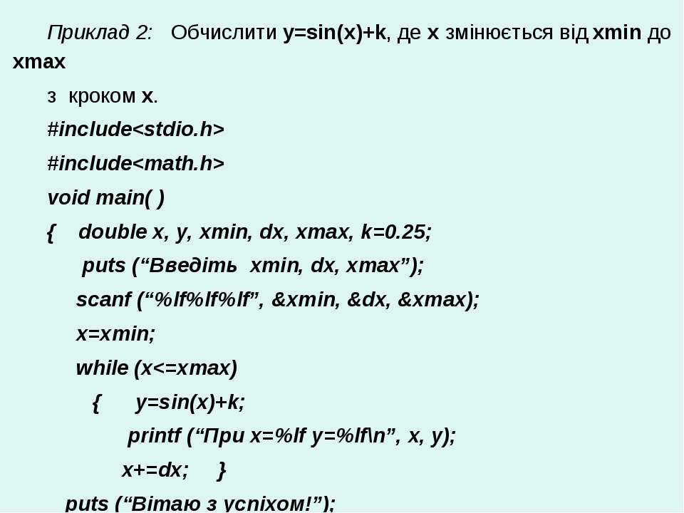 Приклад 2: Обчислити y=sin(x)+k, де х змінюється від xmin до хmax з кроком х....