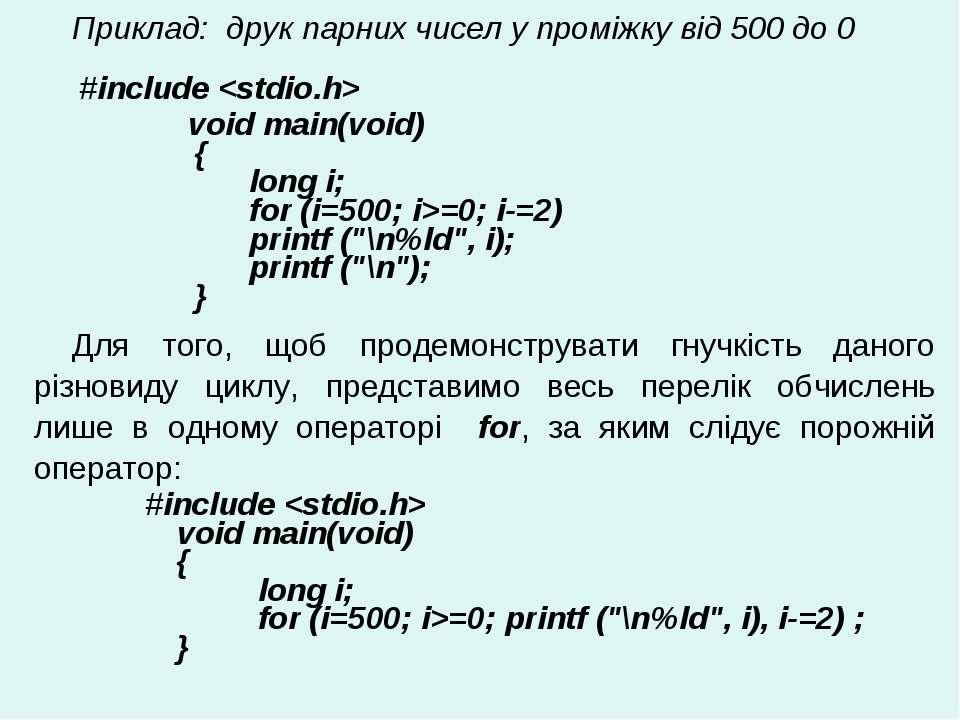 Приклад: друк парних чисел у проміжку від 500 до 0 #include void main(void) {...