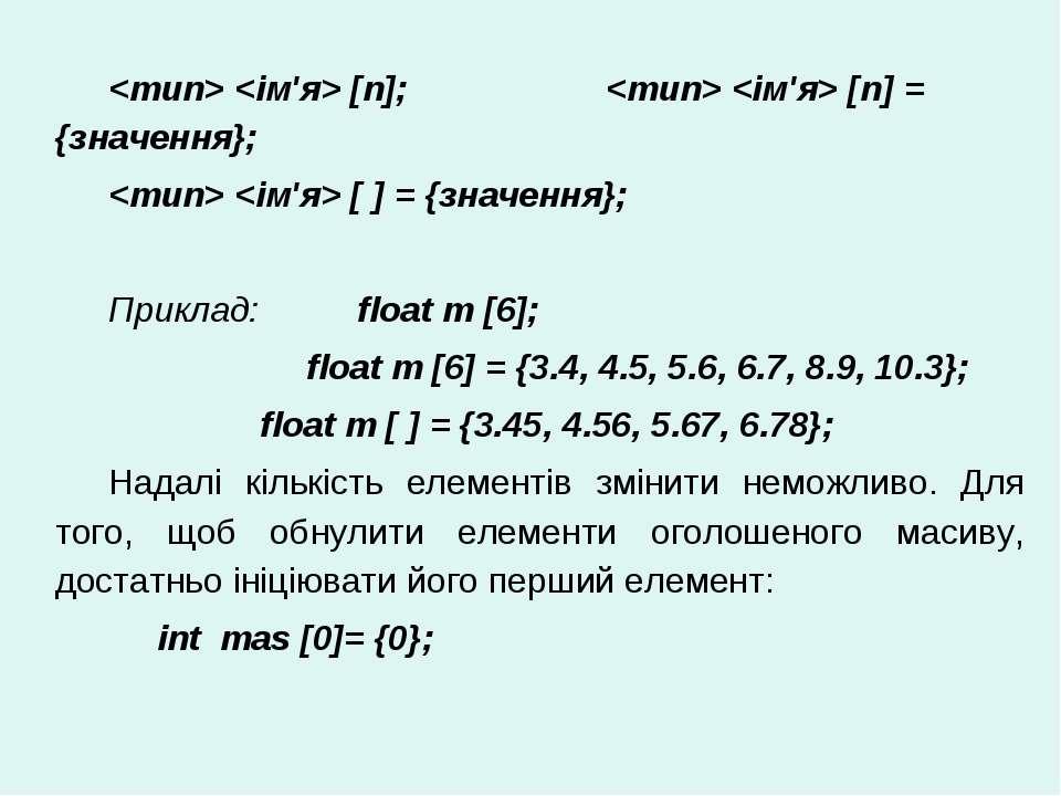 [n] = {значення};