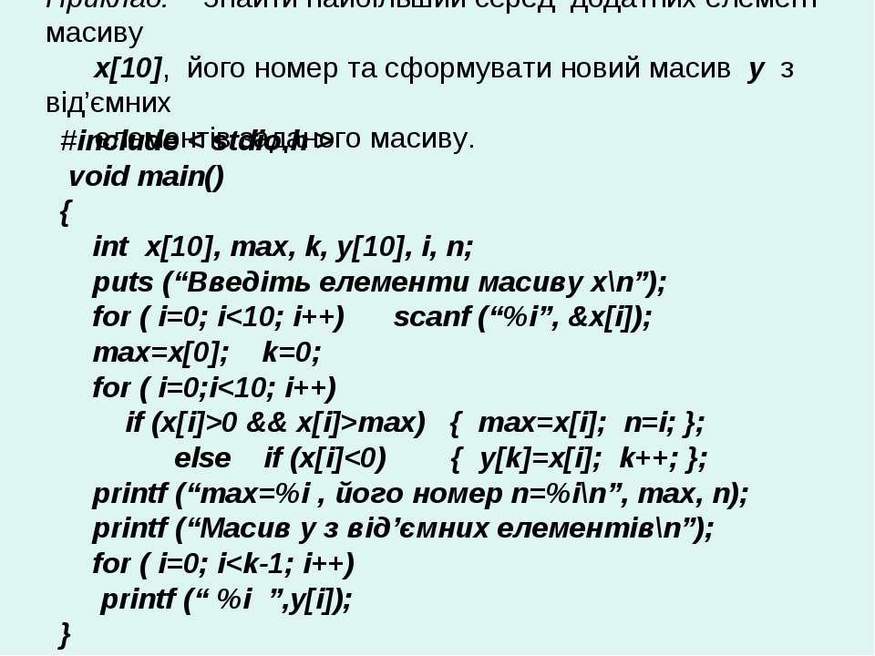 Приклад: Знайти найбільший серед додатних елемент масиву x[10], його номер та...