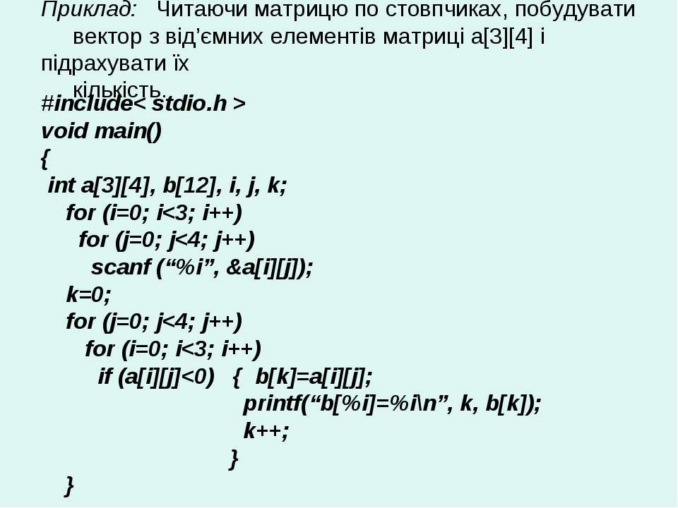 Приклад: Читаючи матрицю по стовпчиках, побудувати вектор з від'ємних елемент...