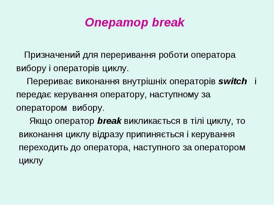 Призначений для переривання роботи оператора вибору і операторів циклу. Перер...