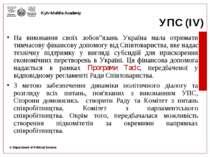 """УПС (ІV) На виконання своїх зобов""""язань Україна мала отримати тимчасову фінан..."""