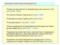 ПОЛІТИКА ІНТЕГРАЦІЇ УКРАЇНИ ДО ЄС Угода про партнерство та співробітництво мі...