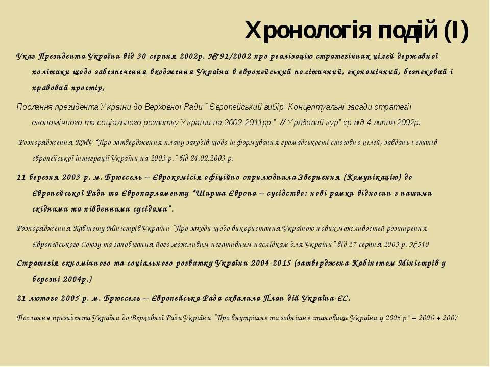 Хронологія подій (І) Указ Президента України від 30 серпня 2002р. №791/2002 п...