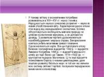 У тісному зв'язку з економічними потребами розвиваються в XIV—XVI ст. наука і...