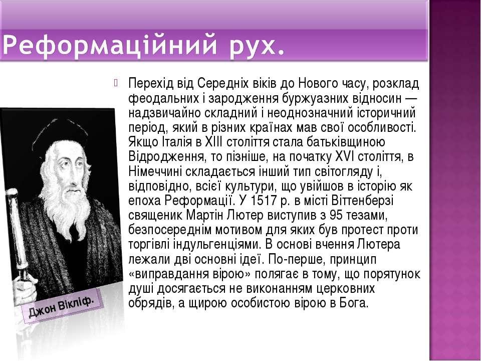 Перехід від Середніх віків до Нового часу, розклад феодальних і зародження бу...