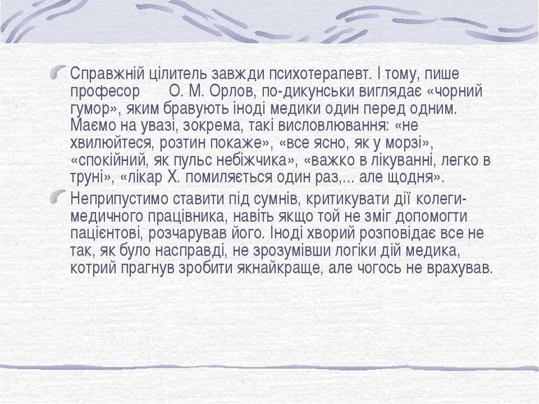 Справжній цілитель завжди психотерапевт. І тому, пише професор О. М. Орлов, п...