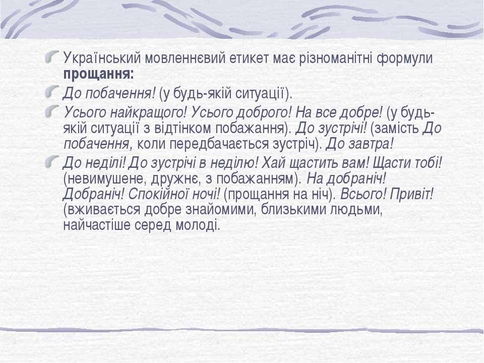 Український мовленнєвий етикет має різноманітні формули прощання: До побаченн...