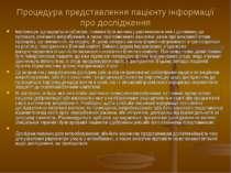 Процедура представлення пацієнту інформації про дослідження Інформація, що на...