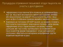 Процедура отримання письмової згоди пацієнта на участь у дослідженні Інформов...