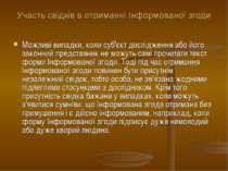 Участь свідків в отриманні Інформованої згоди Можливі випадки, коли суб'єкт д...