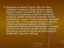 Відповідно до Закону України «Про ліки» були розроблені і затверджені Міністе...