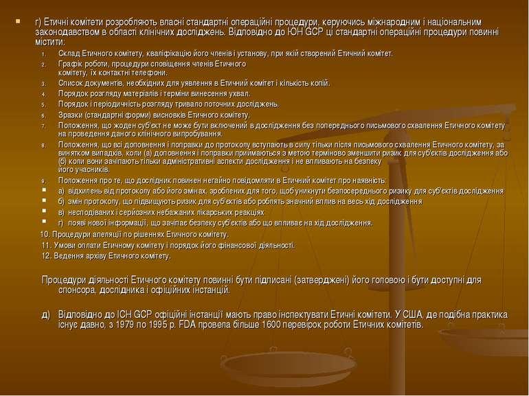 г) Етичні комітети розробляють власні стандартні операційні процедури, керуюч...