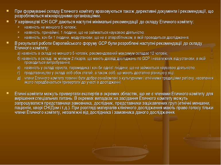 При формуванні складу Етичного комітету враховуються також директивні докумен...