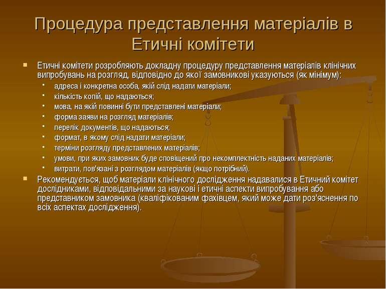 Процедура представлення матеріалів в Етичні комітети Етичні комітети розробля...