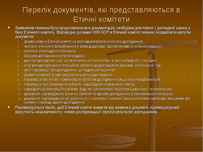 Перелік документів, які представляються в Етичні комітети Заявником повинна б...