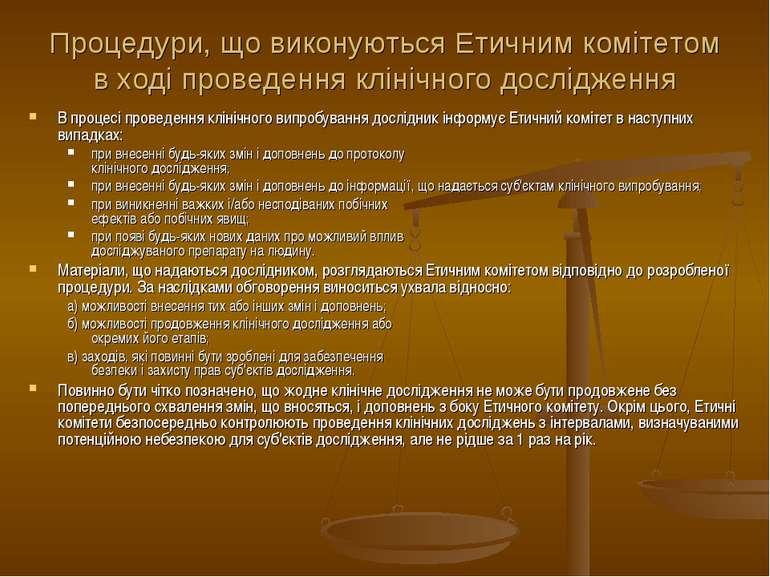 Процедури, що виконуються Етичним комітетом в ході проведення клінічного досл...