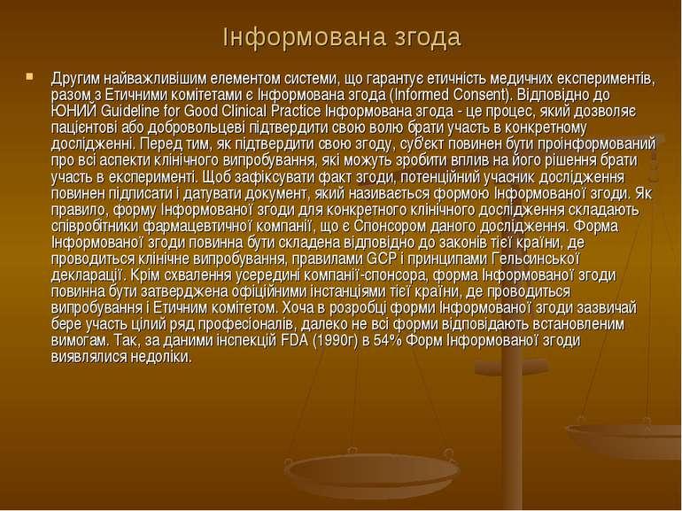 Інформована згода Другим найважливішим елементом системи, що гарантує етичніс...