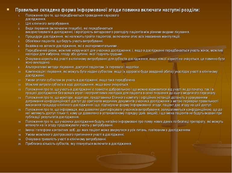 Правильно складена форма Інформованої згоди повинна включати наступні розділи...