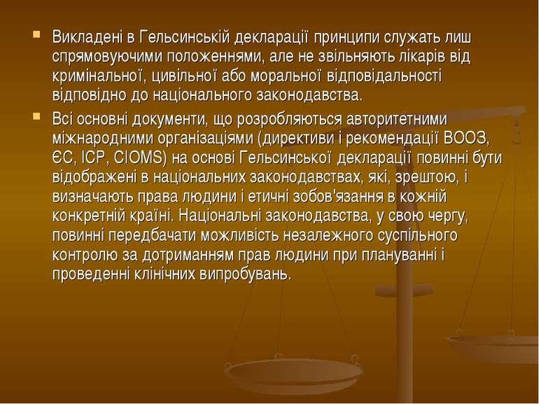 Викладені в Гельсинській декларації принципи служать лиш спрямовуючими положе...