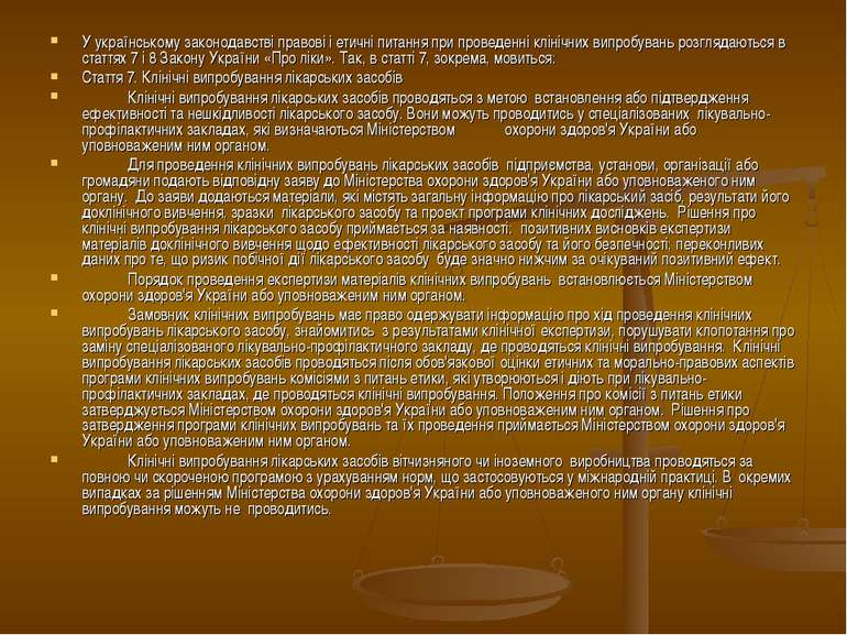У українському законодавстві правові і етичні питання при проведенні клінічни...