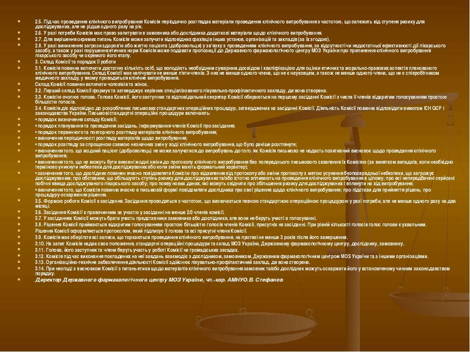 2.5.Під час проведення клінічного випробування Комісія періодично розглядає ...