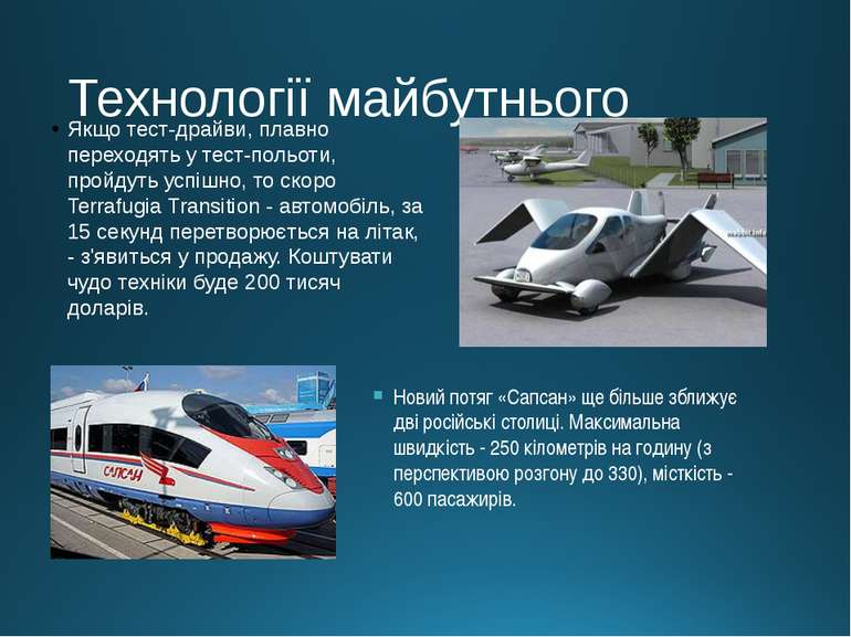Технології майбутнього Якщо тест-драйви, плавно переходять у тест-польоти, пр...