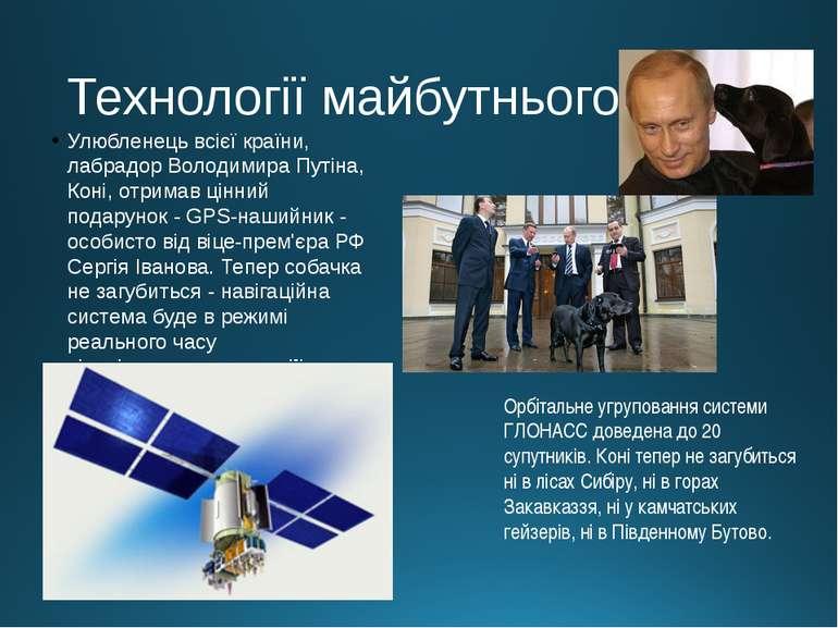 Технології майбутнього Улюбленець всієї країни, лабрадор Володимира Путіна, К...