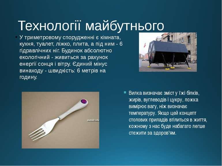 Технології майбутнього У триметровому спорудженні є кімната, кухня, туалет, л...