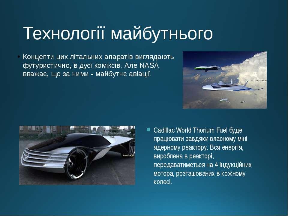 Технології майбутнього Концепти цих літальних апаратів виглядають футуристичн...