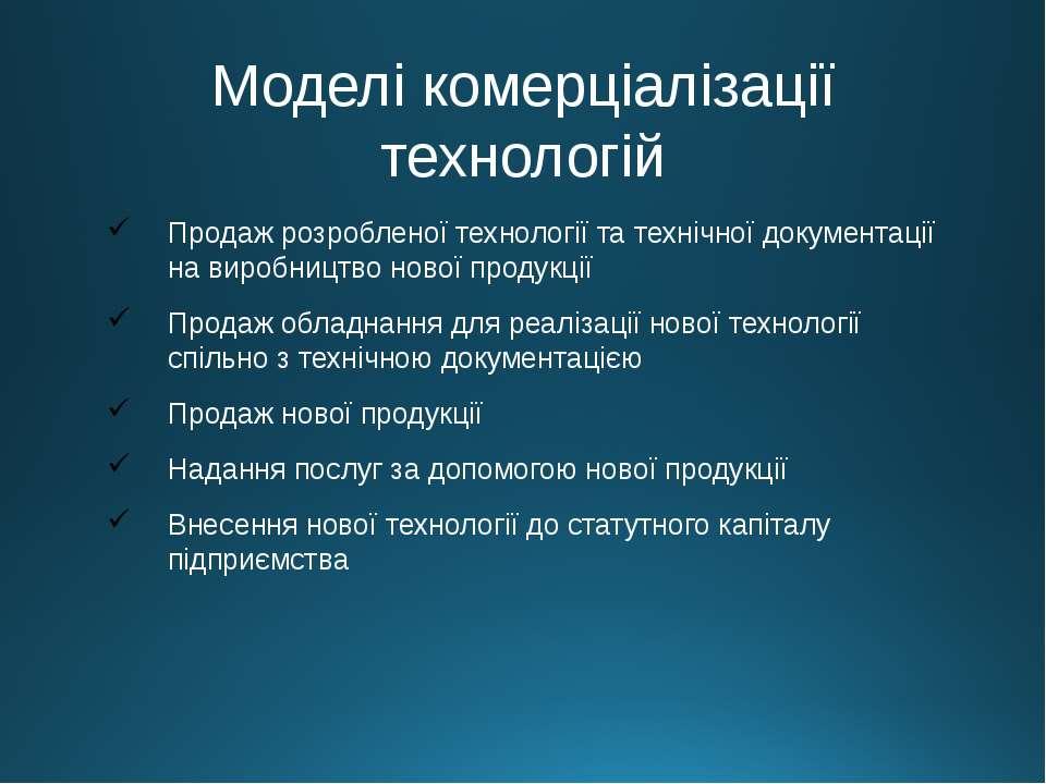 Моделі комерціалізації технологій Продаж розробленої технології та технічної ...