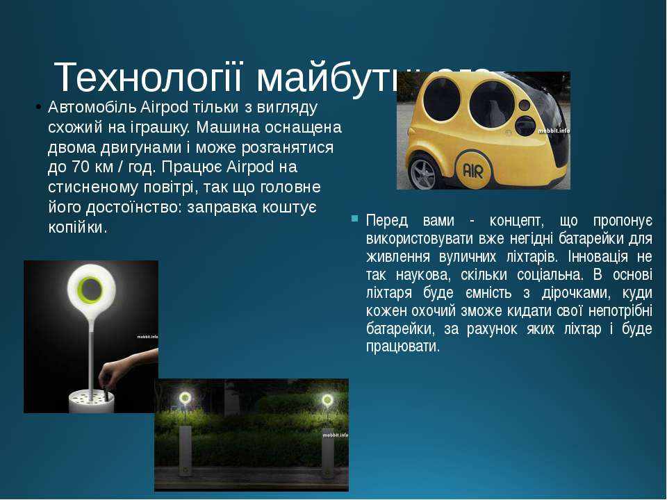 Технології майбутнього Автомобіль Airpod тільки з вигляду схожий на іграшку. ...