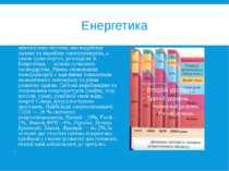 Енергетика Енергетика, або паливно-енергетичний комплекс (ПЕК), — це складна ...