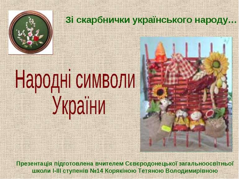 Зі скарбнички українського народу… Презентація підготовлена вчителем Сєвєродо...