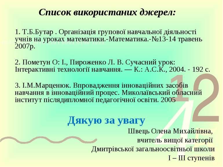 Список використаних джерел: 1. Т.Б.Бутар . Організація групової навчальної ді...