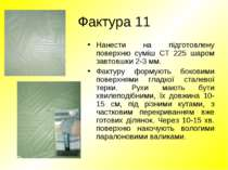Фактура 11 Нанести на підготовлену поверхню суміш СТ 225 шаром завтовшки 2-3 ...
