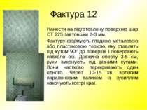 Фактура 12 Нанести на підготовлену поверхню шар СТ 225 завтовшки 2-3 мм. Факт...