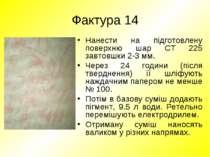 Фактура 14 Нанести на підготовлену поверхню шар СТ 225 завтовшки 2-3 мм. Чере...