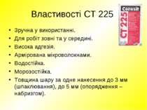 Властивості СТ 225 Зручна у використанні. Для робіт зовні та у середині. Висо...