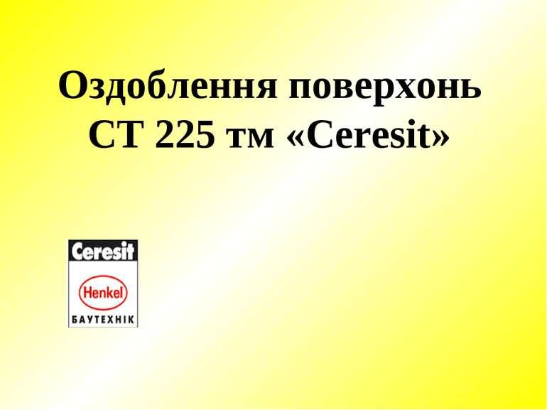 Оздоблення поверхонь СТ 225 тм «Ceresit»