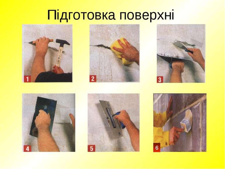 Підготовка поверхні 6