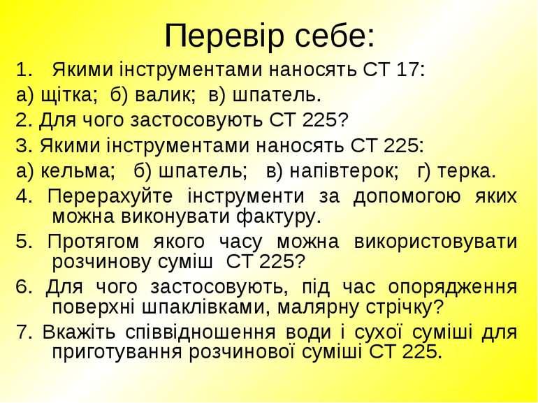 Перевір себе: Якими інструментами наносять СТ 17: а) щітка; б) валик; в) шпат...
