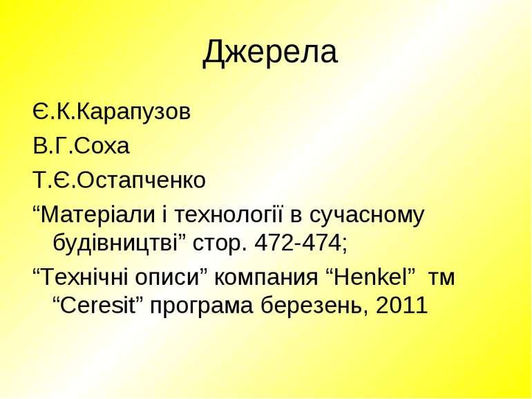 """Джерела Є.К.Карапузов В.Г.Соха Т.Є.Остапченко """"Матеріали і технології в сучас..."""