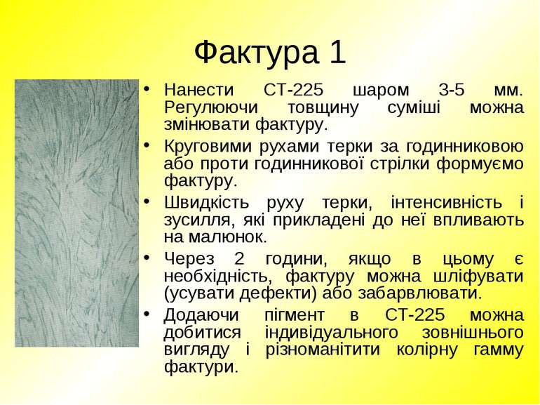 Фактура 1 Нанести СТ-225 шаром 3-5 мм. Регулюючи товщину суміші можна змінюва...