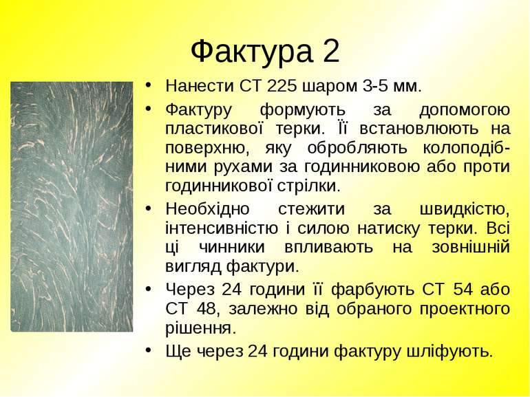 Фактура 2 Нанести СТ 225 шаром 3-5 мм. Фактуру формують за допомогою пластико...