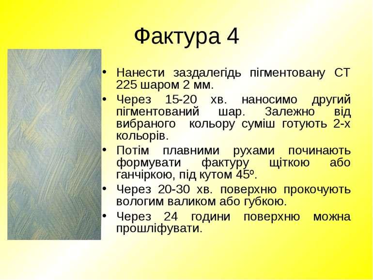 Фактура 4 Нанести заздалегідь пігментовану СТ 225 шаром 2 мм. Через 15-20 хв....