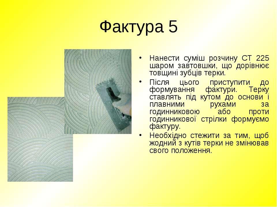 Фактура 5 Нанести суміш розчину СТ 225 шаром завтовшки, що дорівнює товщині з...