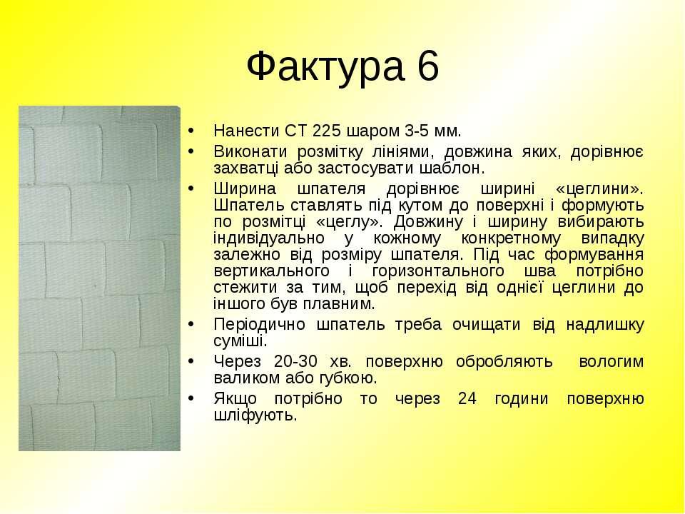Фактура 6 Нанести СТ 225 шаром 3-5 мм. Виконати розмітку лініями, довжина яки...