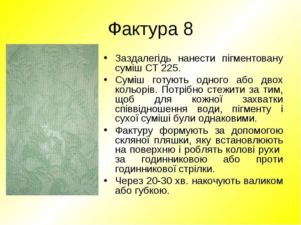 Фактура 8 Заздалегідь нанести пігментовану суміш СТ 225. Суміш готують одного...